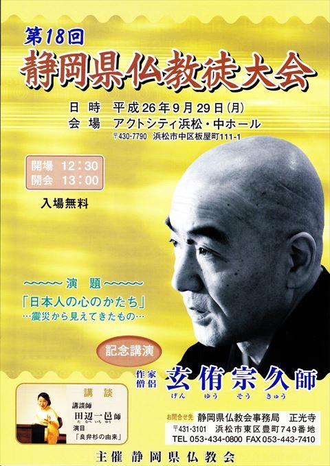 第18回静岡県仏教徒大会