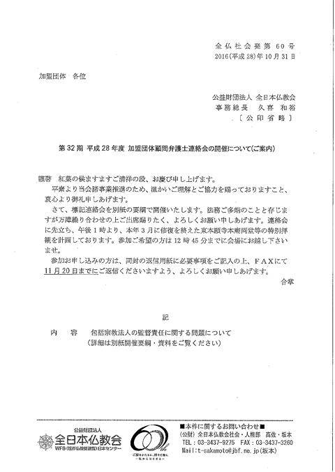 news01-bengoshi